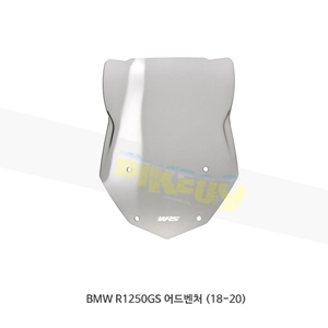 BMW R1250GS 어드벤처 (18-20) WRS 윈드스크린 투어링 스모크 BM008F