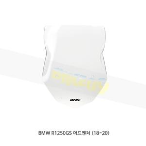 BMW R1250GS 어드벤처 (18-20) WRS 윈드스크린 투어링 클리어 BM008T