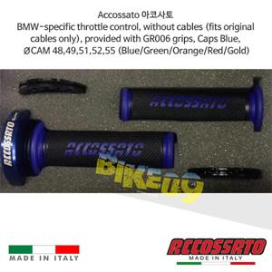 Accossato 아코사토 BMW-specific 스로틀 컨트롤, without 케이블, provided with GR006 그립, Caps Blue, ØCAM 48,49,51,52,55 (Blue/Green/Orange/Red/Gold) 레이싱 브램보 브레이크 오토바이
