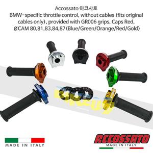 Accossato 아코사토 BMW-specific 스로틀 컨트롤, without 케이블, provided with GR006 그립, Caps Red, ØCAM 80,81,83,84,87 (Blue/Green/Orange/Red/Gold) 레이싱 브램보 브레이크 오토바이