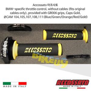 Accossato 아코사토 BMW-specific 스로틀 컨트롤, without 케이블, provided with GR006 그립, Caps Gold, ØCAM 104,105,107,108,111 (Blue/Green/Orange/Red/Gold) 레이싱 브램보 브레이크 오토바이