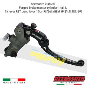 Accossato 아코사토 Forged 브레이크 마스터 실린더 14x18, 픽스 레버 RST 롱 레버 17cm 아프릴리아>MX SM 125 (04-06) 레이싱 브램보 브레이크 오토바이