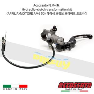 Accossato 아코사토 Hydraulic-클러치 트랜스포메이션 키트 (아프릴리아>MOTORE AM6 50) 레이싱 브램보 브레이크 오토바이