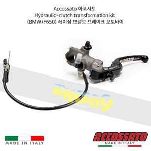 Accossato 아코사토 Hydraulic-클러치 트랜스포메이션 키트 (BMW>F650) 레이싱 브램보 브레이크 오토바이