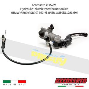 Accossato 아코사토 Hydraulic-클러치 트랜스포메이션 키트 (BMW>F800 GS800) 레이싱 브램보 브레이크 오토바이