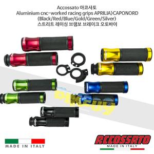 Accossato 아코사토 알루미늄 cnc-worked 레이싱 그립 아프릴리아>카포노드 스트리트 레이싱 브램보 브레이크 오토바이
