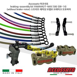 Accossato 아코사토 브레이킹-어셈블리 키트 야마하>T맥스 500 (08-14) (without 브레이크-로우터) 스트리트 레이싱 브램보 브레이크 오토바이
