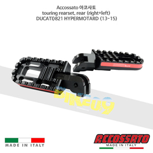 Accossato 아코사토 투어링 리어셋, 리어 (right+left) 두카티>821 하이퍼모타드 (13-15) 스트리트 레이싱 브램보 브레이크 오토바이