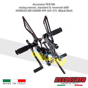Accossato 아코사토 레이싱 리어셋, 스탠다드 & reversed 시프트 혼다>CBR1000RR 999 (04-07) (Black/Red) 스트리트 레이싱 브램보 브레이크 오토바이