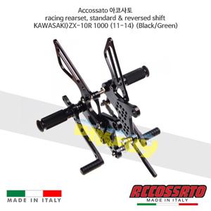 Accossato 아코사토 레이싱 리어셋, 스탠다드 & reversed 시프트 가와사키>ZX-10R 1000 (11-14) (Black/Green) 스트리트 레이싱 브램보 브레이크 오토바이