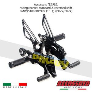 Accossato 아코사토 레이싱 리어셋, 스탠다드 & reversed 시프트 BMW>S1000RR 999 (15->) (Black/Black) 스트리트 레이싱 브램보 브레이크 오토바이