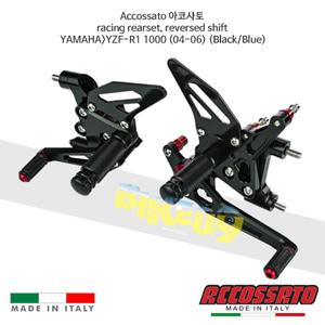 Accossato 아코사토 레이싱 리어셋, reversed 시프트 야마하>YZF-R1 1000 (04-06) (Black/Blue) 스트리트 레이싱 브램보 브레이크 오토바이