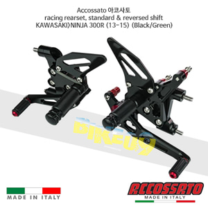Accossato 아코사토 레이싱 리어셋, 스탠다드 & reversed 시프트 가와사키>닌자 300R (13-15) (Black/Green) 스트리트 레이싱 브램보 브레이크 오토바이