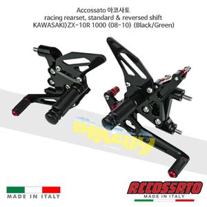 Accossato 아코사토 레이싱 리어셋, 스탠다드 & reversed 시프트 가와사키>ZX-10R 1000 (08-10) (Black/Green) 스트리트 레이싱 브램보 브레이크 오토바이