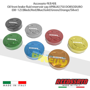Accossato 아코사토 오일 프론트 브레이크 플루이드 reservoir cap 아프릴리아>750 도로소두로 (08-12) 스트리트 레이싱 브램보 브레이크 오토바이