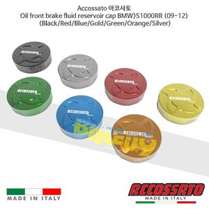 Accossato 아코사토 오일 프론트 브레이크 플루이드 reservoir cap BMW>S1000RR (09-12) 스트리트 레이싱 브램보 브레이크 오토바이