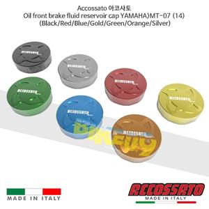 Accossato 아코사토 오일 프론트 브레이크 플루이드 reservoir cap 야마하>MT-07 (14) 스트리트 레이싱 브램보 브레이크 오토바이