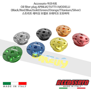 Accossato 아코사토 오일 필터 플러그 아프릴리아>TUTTI I MODELLI 스트리트 레이싱 브램보 브레이크 오토바이