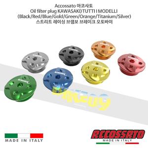 Accossato 아코사토 오일 필터 플러그 가와사키>TUTTI I MODELLI 스트리트 레이싱 브램보 브레이크 오토바이