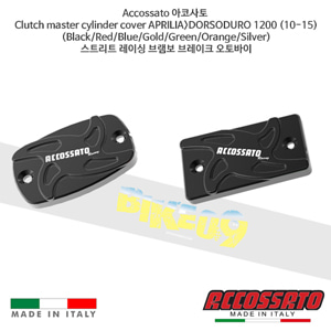 Accossato 아코사토 클러치 마스터 실린더 커버 아프릴리아>도로소두로 1200 (10-15) 스트리트 레이싱 브램보 브레이크 오토바이