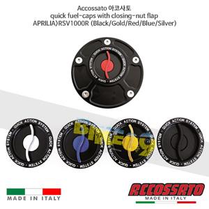 Accossato 아코사토 퀵 퓨얼-caps with 클로징-너트 플랩 아프릴리아>RSV1000R 스트리트 레이싱 브램보 브레이크 오토바이