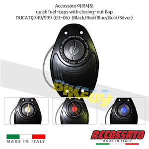 Accossato 아코사토 퀵 퓨얼-caps with 클로징-너트 플랩 두카티>749/999 (03-06) 스트리트 레이싱 브램보 브레이크 오토바이
