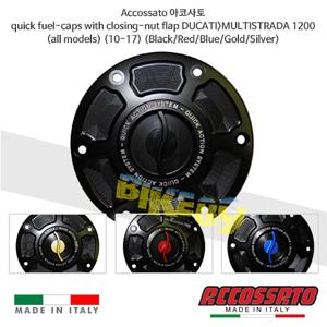 Accossato 아코사토 퀵 퓨얼-caps with 클로징-너트 플랩 두카티>멀티스트라다 1200 (all models) (10-17) 스트리트 레이싱 브램보 브레이크 오토바이