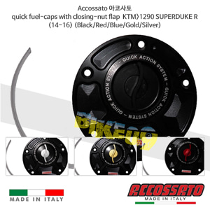 Accossato 아코사토 퀵 퓨얼-caps with 클로징-너트 플랩 KTM>1290 슈퍼듀크R (14-16) 스트리트 레이싱 브램보 브레이크 오토바이