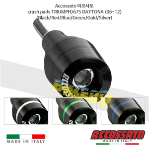 Accossato 아코사토 크래쉬 패드 트라이엄프>675 데이토나 (06-12) 스트리트 레이싱 브램보 브레이크 오토바이