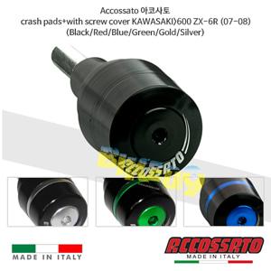 Accossato 아코사토 크래쉬 패드+with 스크류 커버 가와사키>600 ZX-6R (07-08) 스트리트 레이싱 브램보 브레이크 오토바이