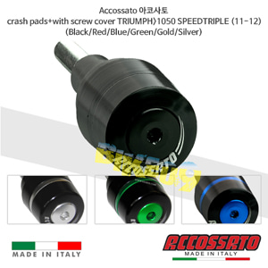 Accossato 아코사토 크래쉬 패드+with 스크류 커버 트라이엄프>1050 스피드트리플 (11-12) 스트리트 레이싱 브램보 브레이크 오토바이