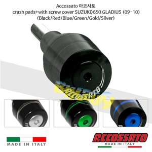 Accossato 아코사토 크래쉬 패드+with 스크류 커버 스즈키>650 글라디우스 (09-10) 스트리트 레이싱 브램보 브레이크 오토바이