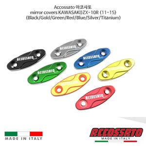 Accossato 아코사토 미러 커버 가와사키>ZX-10R (11-15) 스트리트 레이싱 브램보 브레이크 오토바이
