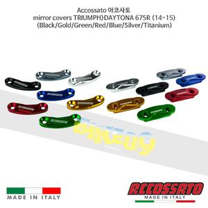 Accossato 아코사토 미러 커버 트라이엄프>데이토나 675R (14-15) 스트리트 레이싱 브램보 브레이크 오토바이