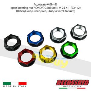 Accossato 아코사토 오픈 스티어링 너트 혼다>CBR600RR M 24 X 1 (03-12) 스트리트 레이싱 브램보 브레이크 오토바이