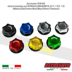 Accossato 아코사토 클로즈 스티어링 너트 혼다>CBR600RR M 24 X 1 (03-12) 스트리트 레이싱 브램보 브레이크 오토바이