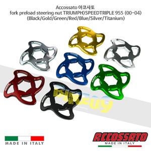 Accossato 아코사토 포크 프리로드 스티어링 너트 트라이엄프>스피드트리플 955 (00-04) 스트리트 레이싱 브램보 브레이크 오토바이