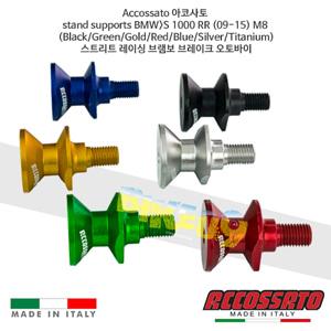 Accossato 아코사토 스탠드 서포트 BMW>S 1000 RR (09-15) M8 스트리트 레이싱 브램보 브레이크 오토바이