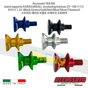 Accossato 아코사토 스탠드 서포트 가와사키>ALL (excluding/escluso ZX-10R (11)) M10 X 1,25 스트리트 레이싱 브램보 브레이크 오토바이