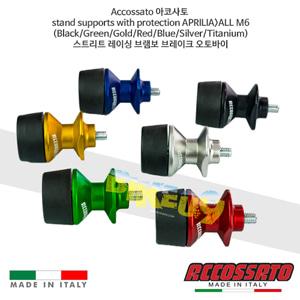 Accossato 아코사토 스탠드 서포트 with 프로텍션 아프릴리아>ALL M6 스트리트 레이싱 브램보 브레이크 오토바이