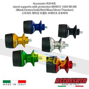 Accossato 아코사토 스탠드 서포트 with 프로텍션 BMW>S 1000 RR M8 스트리트 레이싱 브램보 브레이크 오토바이