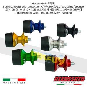 Accossato 아코사토 스탠드 서포트 with 프로텍션 가와사키>ALL (excluding/escluso ZX-10R (11)) M10 X 1,25 스트리트 레이싱 브램보 브레이크 오토바이