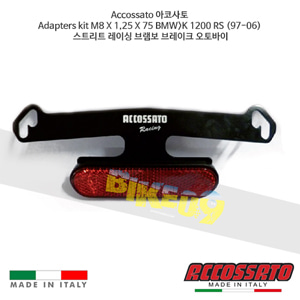 Accossato 아코사토 어댑터 키트 M8 X 1,25 X 75 BMW>K 1200 RS (97-06) 스트리트 레이싱 브램보 브레이크 오토바이