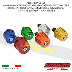 Accossato 아코사토 핸들바 ends 아프릴리아>페가소 스트라다(FUN)-FACTORY-TRAIL 660 (05-09) 스트리트 레이싱 브램보 브레이크 오토바이