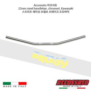 Accossato 아코사토 22mm 스틸 핸들바, 가와사키 (chromed) 스트리트 레이싱 브램보 브레이크 오토바이