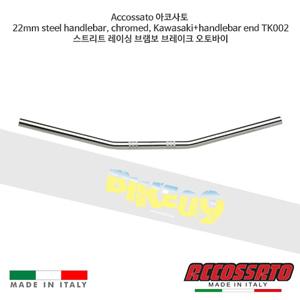 Accossato 아코사토 22mm 스틸 핸들바, 가와사키+핸들바 end TK002 (chromed) 스트리트 레이싱 브램보 브레이크 오토바이