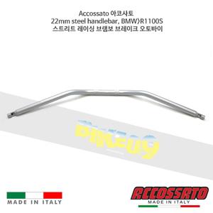Accossato 아코사토 22mm 스틸 핸들바, BMW>R1100S 스트리트 레이싱 브램보 브레이크 오토바이