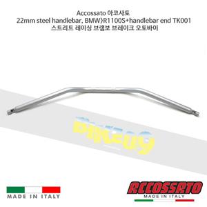 Accossato 아코사토 22mm 스틸 핸들바, BMW>R1100S+핸들바 end TK001 스트리트 레이싱 브램보 브레이크 오토바이