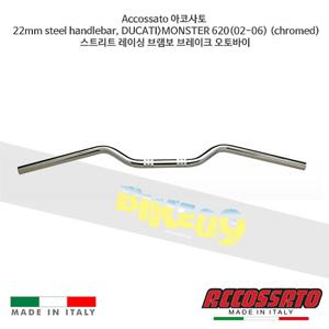 Accossato 아코사토 22mm 스틸 핸들바, 두카티>몬스터 620(02-06) (chromed) 스트리트 레이싱 브램보 브레이크 오토바이