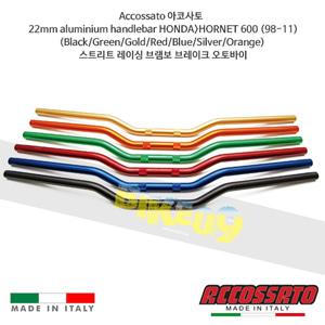 Accossato 아코사토 22mm 알루미늄 핸들바 혼다>호넷 600 (98-11) 스트리트 레이싱 브램보 브레이크 오토바이